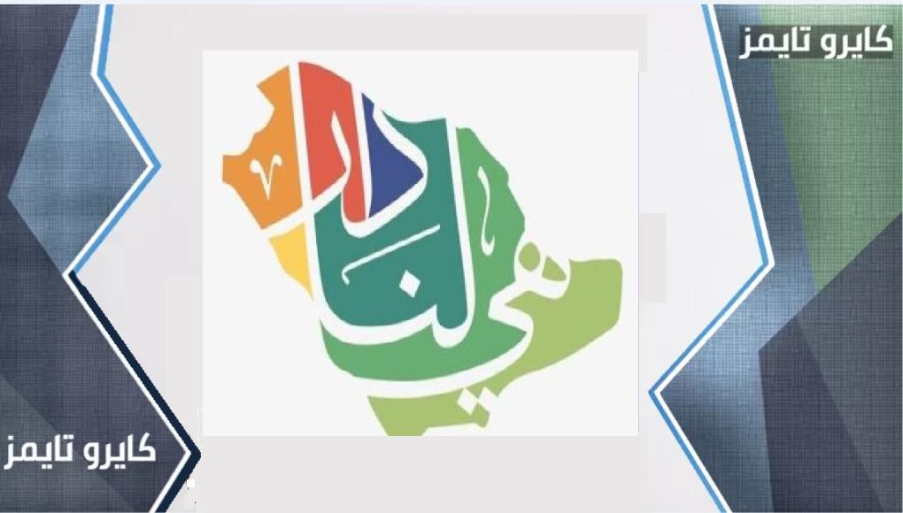 متي اليوم الوطني السعودي