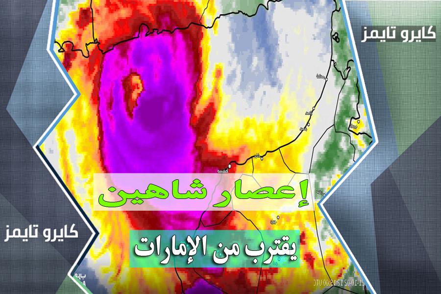 فيديو مشاهدة اعصار شاهين الامارات والسعودية