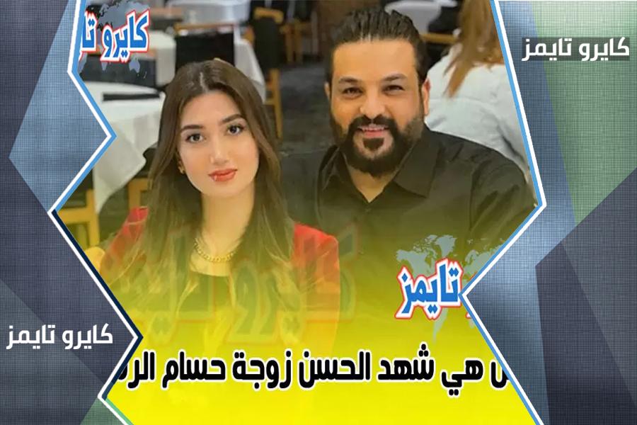 الإعلامية شهد حسن زوجة حسام الرسام انستقرام