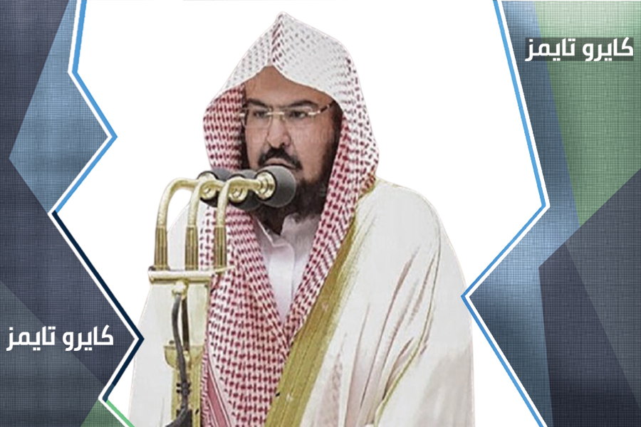 حقيقة موت الشيخ عبدالرحمن السديس في ذمة الله
