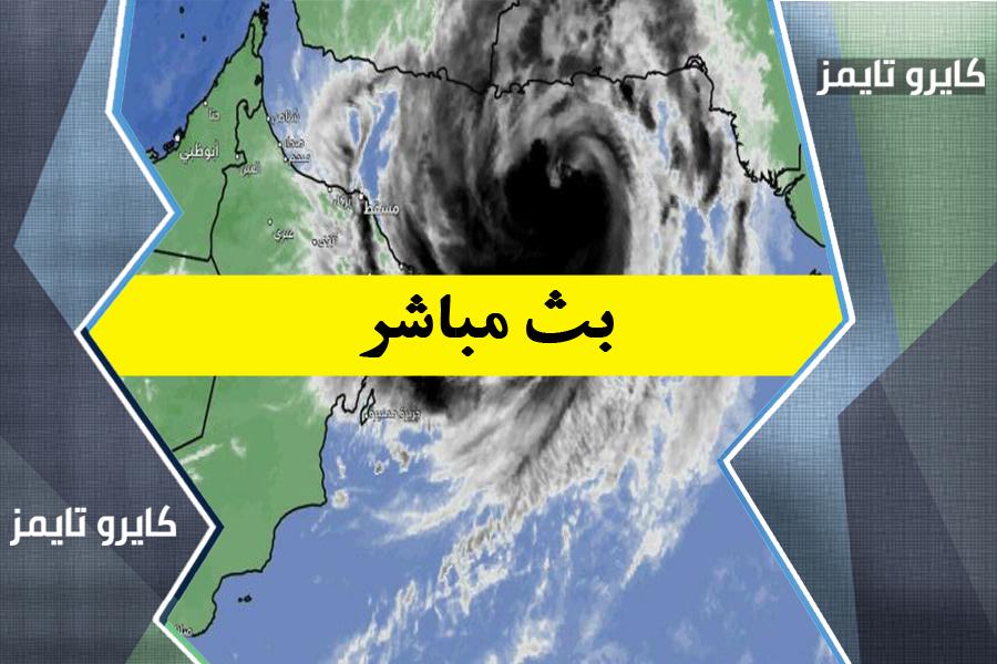 رابط تتبع مسار اعصار شاهين بث مباشر تويتر