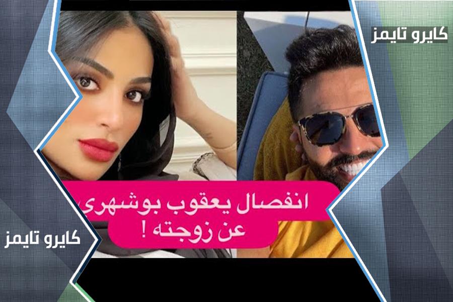 حقيقة انفصال فاطمة الأنصاري عن يعقوب بوشهري