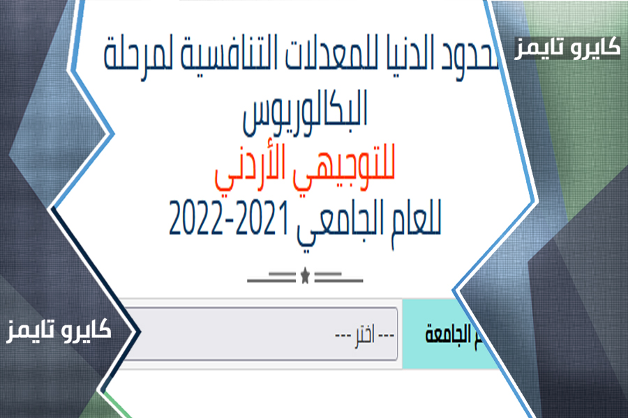 معدلات القبول الموحد 2021-2022