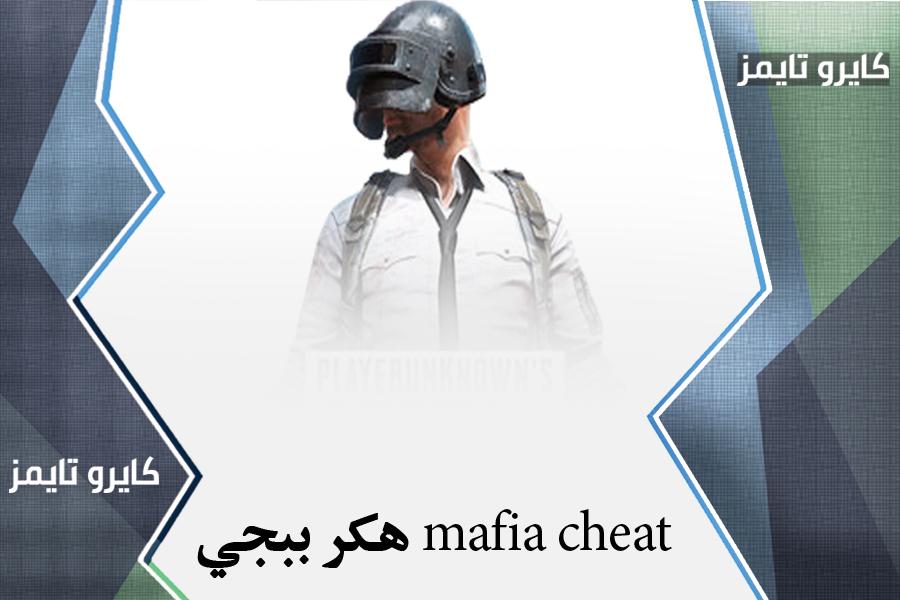 mafia cheat هكر ببجي